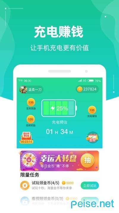 充电有钱app图1