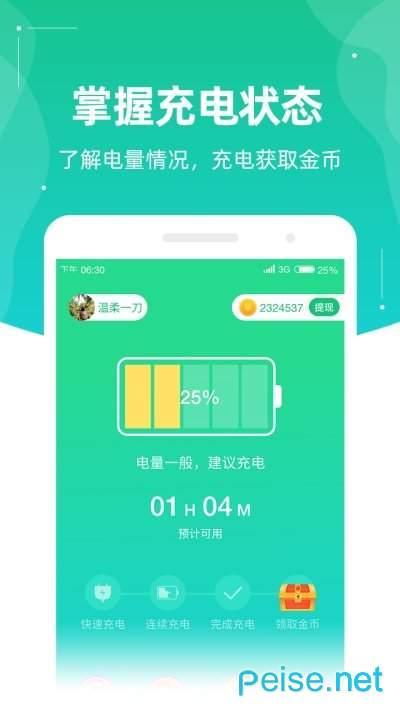 充电有钱app图3