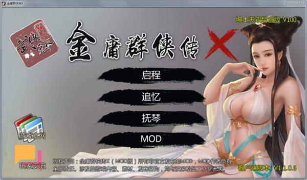 金庸群侠传x无限仙侠
