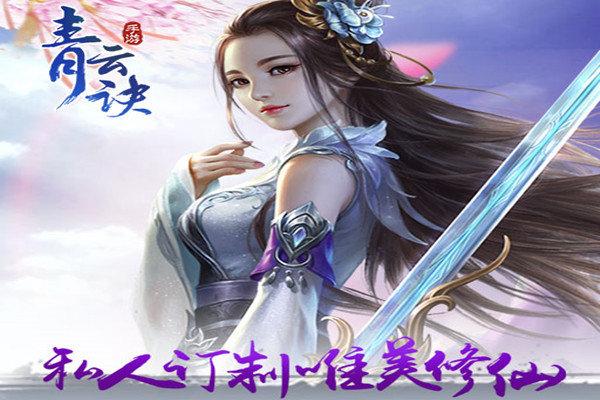 青云訣紅包版游戲圖4