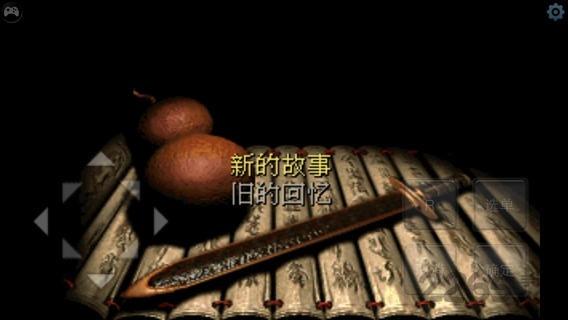 仙剑奇侠传98柔情版图1