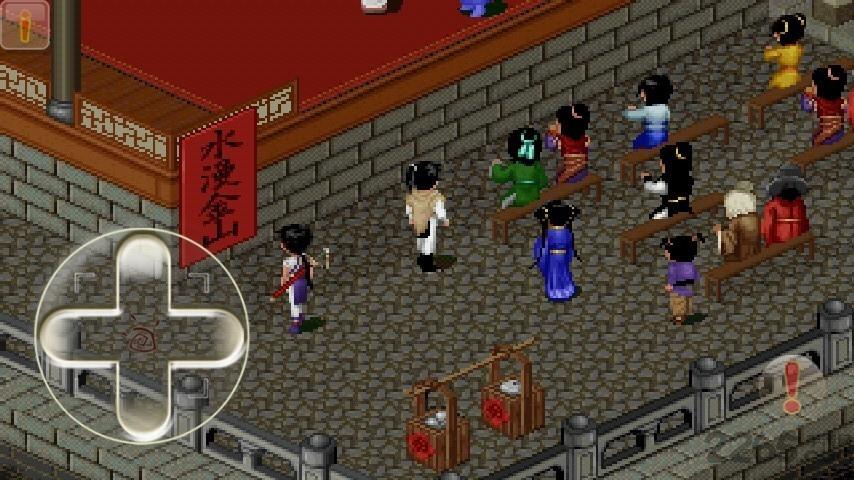 仙剑奇侠传98柔情版图2
