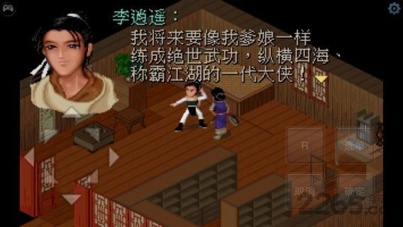 仙剑奇侠传98柔情版图3