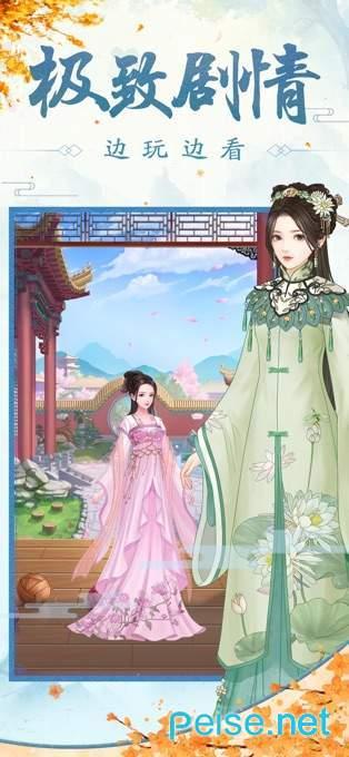 萧燕燕皇后升职记图4