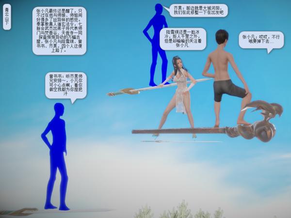 诛仙荡魔志中文版