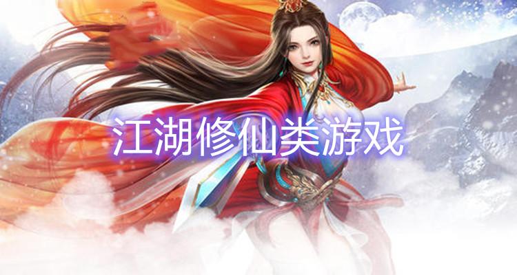 江湖修仙类ag8亚洲国际游戏