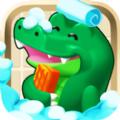 不羞的鱷魚最新版