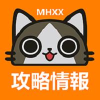 MHGU資料