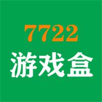 7722游戲盒