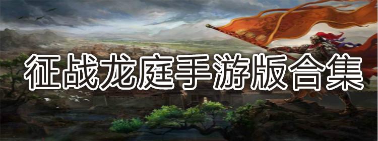 征战龙庭手游版合集