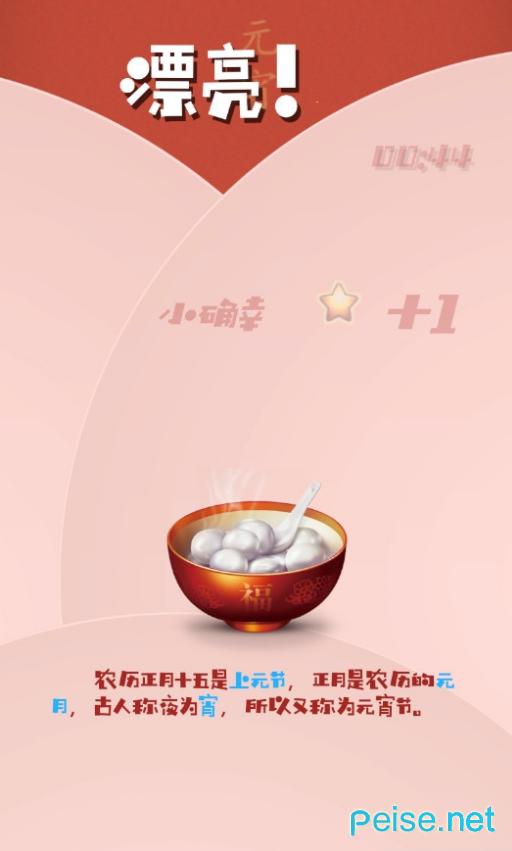 甜甜的星安卓版图3
