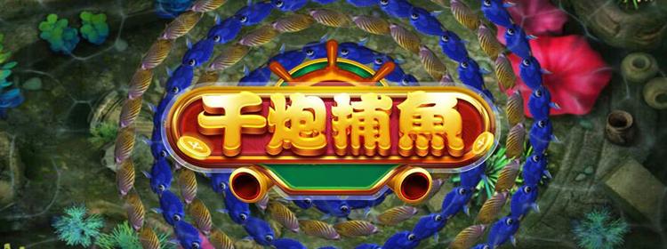千炮捕鱼系列游戏