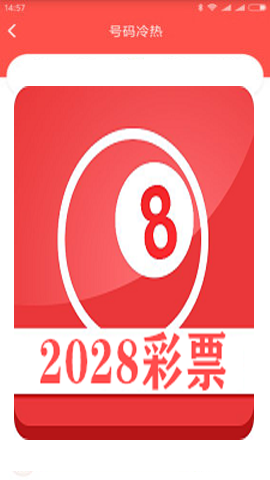 2028彩票图1