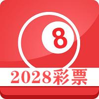 2028彩票