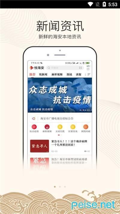 悦海安官方版图3