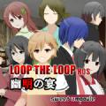 LOOP THE LOOP8幽明之宴