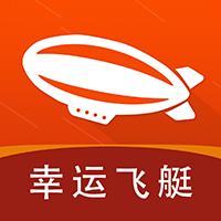幸运飞艇免费精准在线计划app