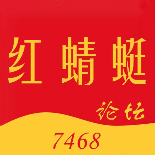 红蜻蜓论坛7468