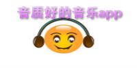 音质好的音乐app