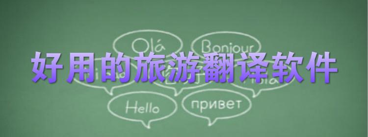 好用的旅游翻译软件