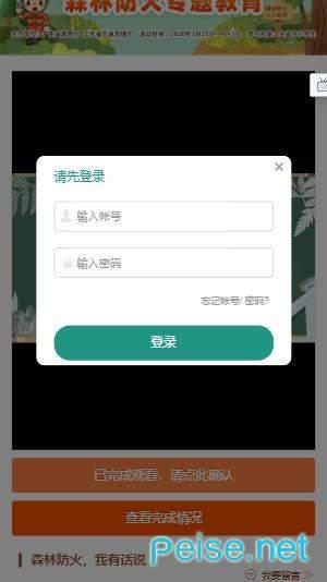 广东省中小先生丛林防火专题教导图1