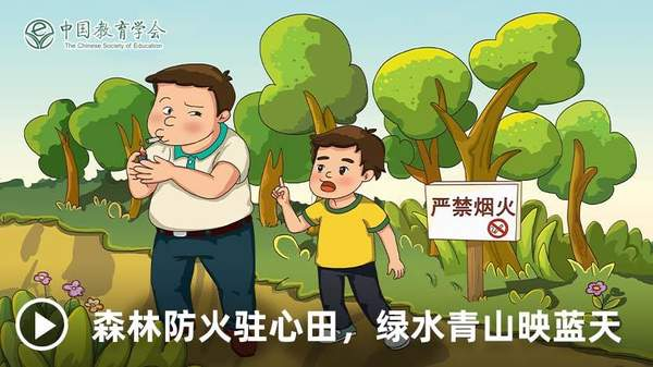 广东省中小先生丛林防火专题教导