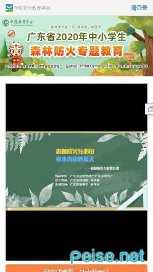 广东省中小先生丛林防火专题教导图2