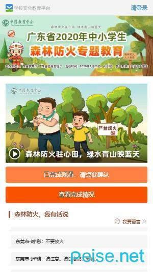 广东省中小先生丛林防火专题教导图4
