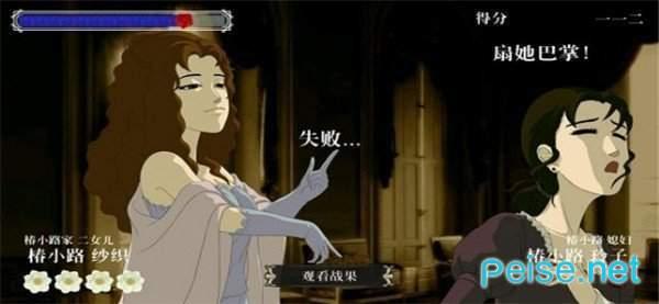 普薇与椿汉化国土2