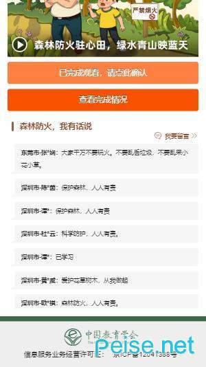 广东省中小先生丛林防火专题教导图3