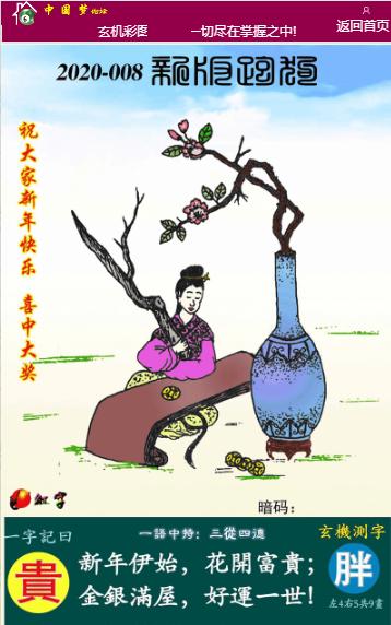 743cc中国梦论坛图1