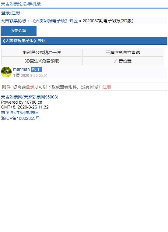 原天霁彩票论坛网图2