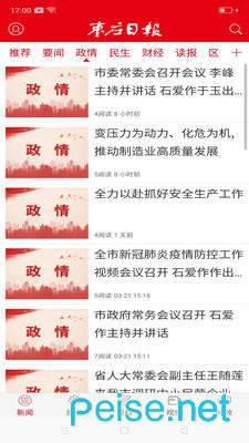 枣庄日报图4