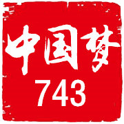 743cc中国梦论坛