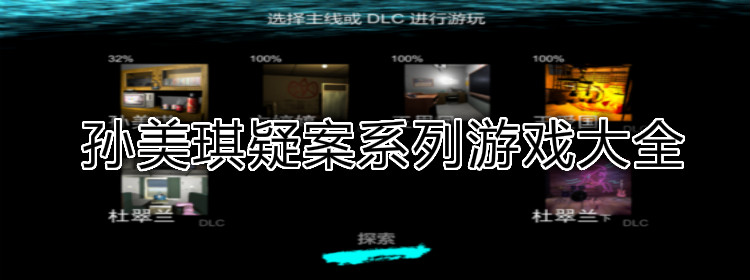 孙美琪疑案系列游戏大全