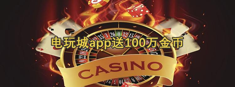 电玩城app送100万金币