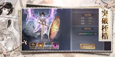 仙缘剑情图2
