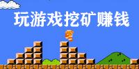 玩游戏挖矿赚钱的app