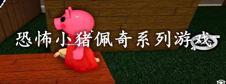 恐怖小猪佩奇系列游戏