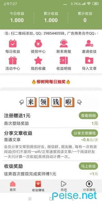 杨柳网图3