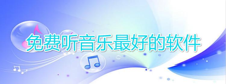 免费听音乐最好的软件