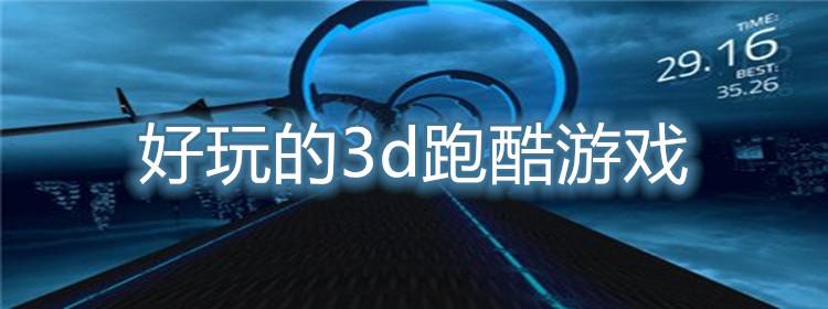 好玩的3d跑酷游戏