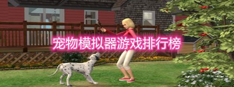 宠物模拟器游戏排行榜