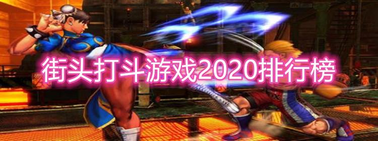 街頭打斗游戲2020排行榜