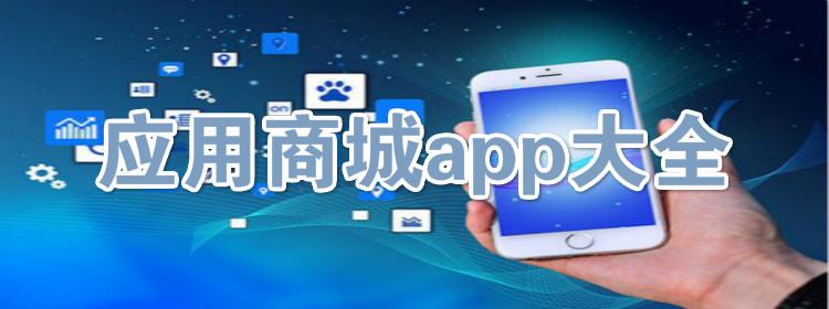 应用商城app大全