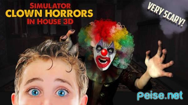 恐怖小丑在身边官方版图3