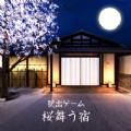 樱花飞舞的旅店正式版