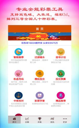 双色球浙江风采超长版2图3