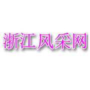 双色球浙江风采超长版2