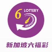 新加坡六福彩票